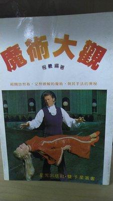 80年代魔術書《魔術大觀》台灣出版
