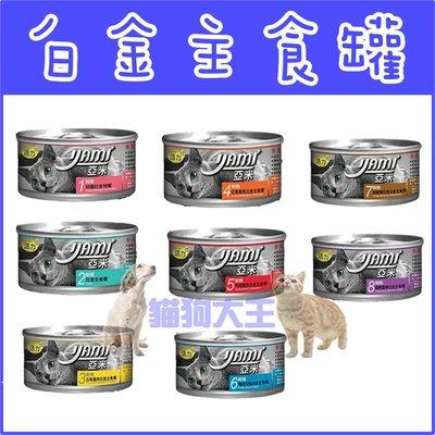 *貓狗大王*【YAMIYAMI 亞米貓罐】白金鮮鮪主食罐 80g