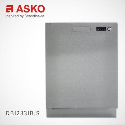 【瑞典ASKO】洗碗機DBI233IB.S崁入型(不鏽鋼)