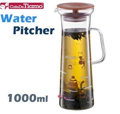 【ROSE 玫瑰咖啡館】Tiamo 1123玻璃冷泡壺1000ml把手款-咖啡圖案