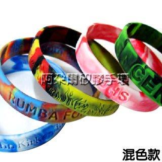 阿朵爾 客製化 矽膠手環 運動手環 活動 訂製 製作 訂做 混色款(迷彩) 款式多樣 可開發票(產品需詢價)