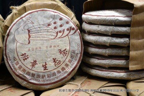 分享正2010年的班章生態茶普洱茶(250克/餅)