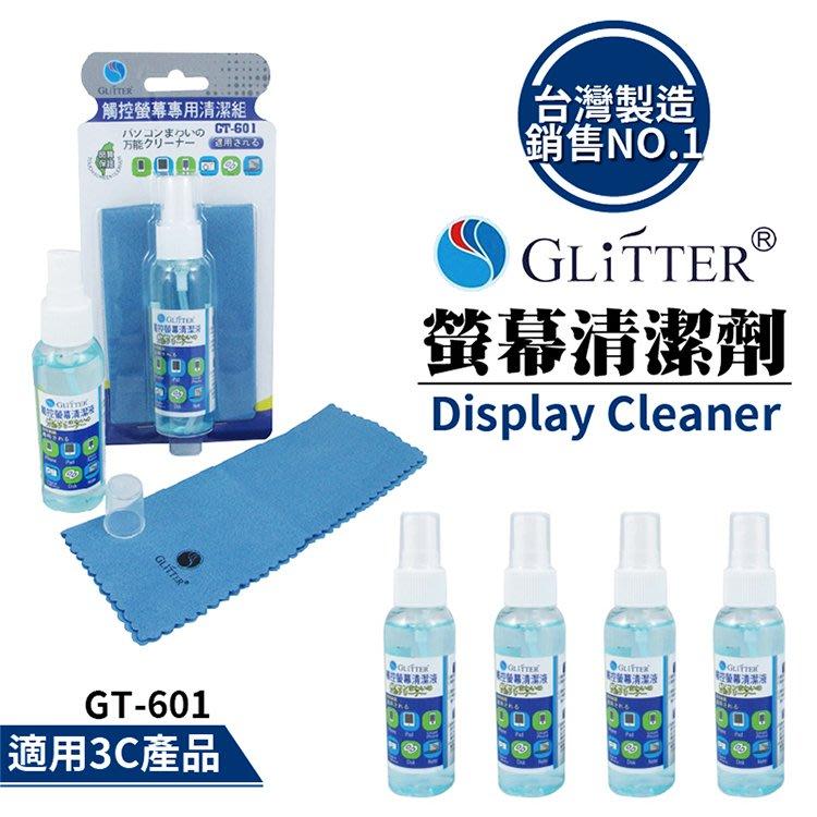 Glitter 強效除菌 手機去污清潔液 觸控螢幕 清潔液 螢幕專用清潔組 3C產品專用 不含酒精 60ML