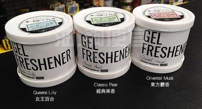 『油夠便宜』Aube Fraiche日本晨曦 Gel Fresher室內香氛膏,共3款。