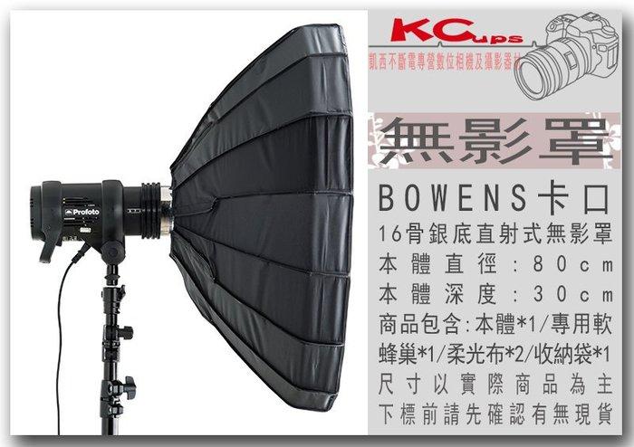 【凱西影視器材】BOWENS 保榮 卡口 銀底 美膚 無影罩 柔光罩 80cm 附: 專用蜂巢 柔光布 收納袋