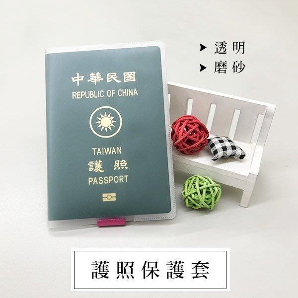 【飛兒】簡約素面!護照保護套 透明 磨砂 證件卡 防水 護照 證件套 PVC 防汙損 77 1