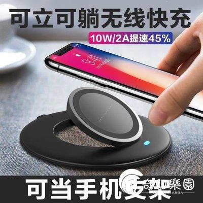 日和生活館 無線充電器IPHONE X無線充電器IPHONE8蘋果X/8PLUS手機小米S686