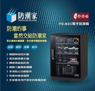 【EC數位】防潮家 FD-82C 電子防潮箱 精密指針型 電子防潮箱 相機防潮箱 防潮櫃乾燥櫃 84L 五年保固