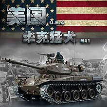 🔥全新 2019年6.0版 2.4G 遙控 美軍  華克猛犬 M41A3 輕型 坦克車 3839-1 基礎/專業版本 金屬配件 射BB彈💥/紅外線對戰
