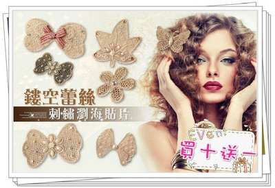 Q朵米-買十送一 超人氣韓國風氣質公主蕾絲刺繡手工瀏海貼片 造型貼 髮飾 魔鬼氈 魔法氈 無痕貼 化妝保養 固定瀏海