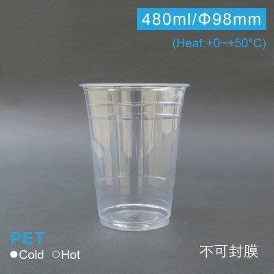 【PET-真空杯16oz/480ml】飲料杯 透明杯 塑膠杯 98口徑 不可封膜 - 1條50個(附發票)