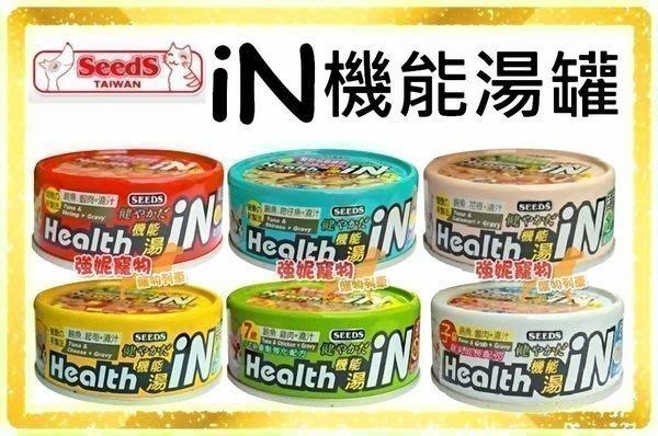 強妮寵物◎聖萊西 SEEDS 惜時 Health iN 機能湯罐 健康 燒汁新口感
