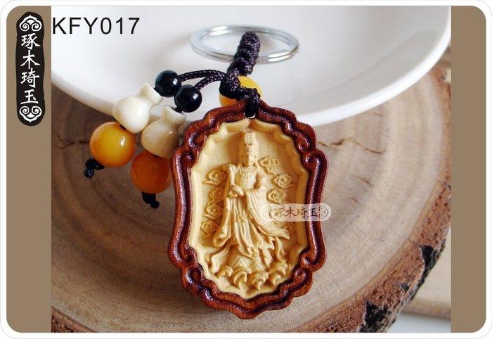 【琢木琦玉】KFY017 黃楊木/花梨木 鑲嵌雕刻 媽祖 天上聖母 鑰匙圈*祈福木製選物*買3送1