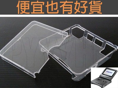 GBA SP 水晶殼 - GBASP 主機 透明 硬殼 保護殼 另有 保護套