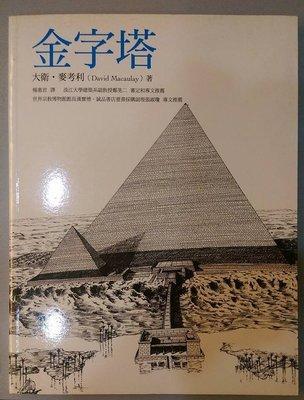 木馬文化 --- 金字塔