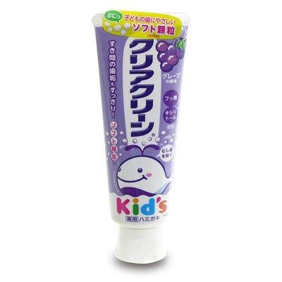 ◇◇原價屋◇◇ 日本花王...兒童牙膏 ( 葡萄 )