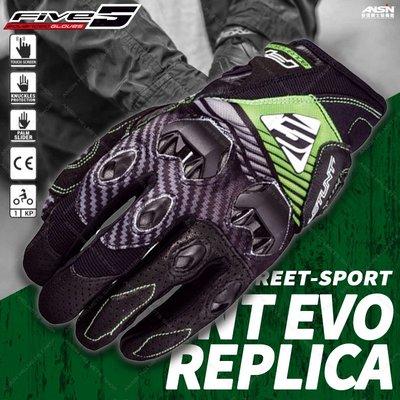 [安信騎士] 法國 FIVE 手套 STUNT EVO REPLICA 碳纖黑綠 防摔手套 可觸控
