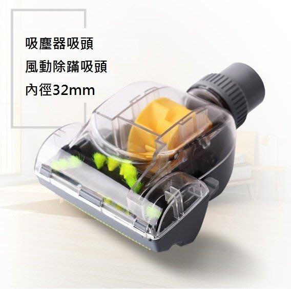 吸塵器配件吸塵器風動除蹣吸頭內徑32mm 【居家達人 11B01】