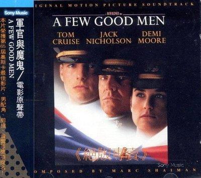 《絕版專賣》軍官與魔鬼 / A Few Good Men 電影原聲帶 (側標完整.無IFPI)