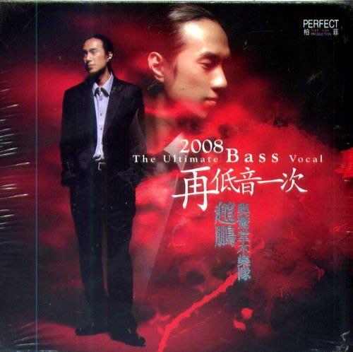 趙鵬與驚堂木樂隊 - 2008再低音一次  ----- HZHCD065