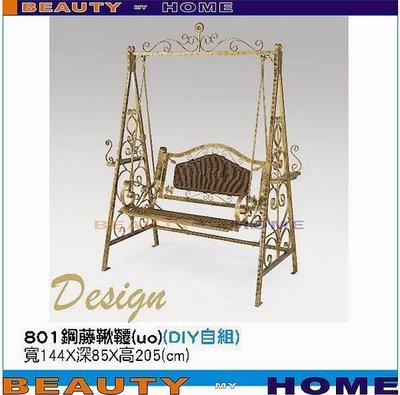 【Beauty My Home】19-CB-936-01鋼藤鞦韆801.DIY商品【高雄】