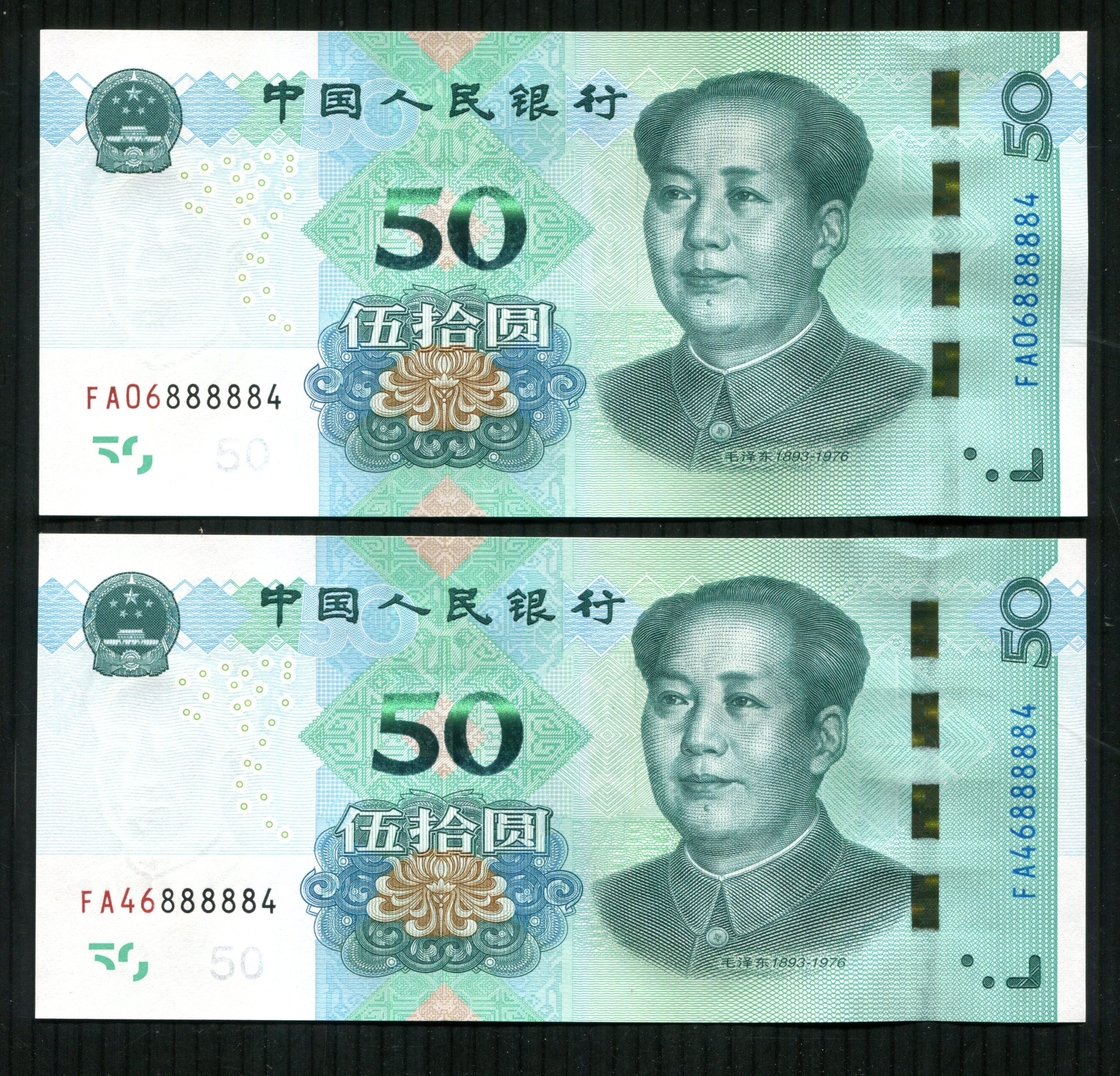 最新版人民幣2019年50元紙鈔=FA首發冠=88888尾7同號=1組2張