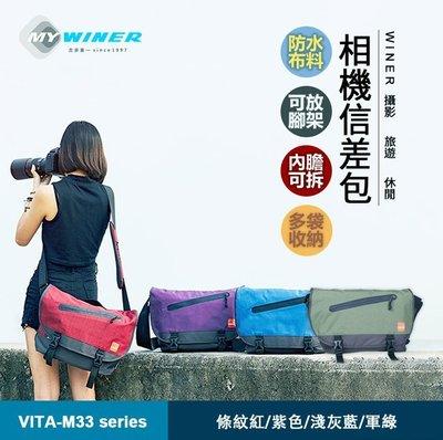免運費 台灣現貨 WINER VITA M33 相機包 側背包 一機三鏡 可放腳架 防潑水 小野人可 肩背包 攝影包