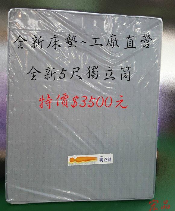 二手買賣推薦【宏品二手家具】全新AM-825BJB獨立筒5尺床墊  2手臥室寢具拍賣 床底 床箱 床板 床架