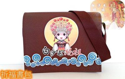 【YOGSBEAR】台灣製造 C 白沙屯媽祖 天上聖母 祈福書包 中書包 都蘭國小書包 文創書包 D58 深咖啡