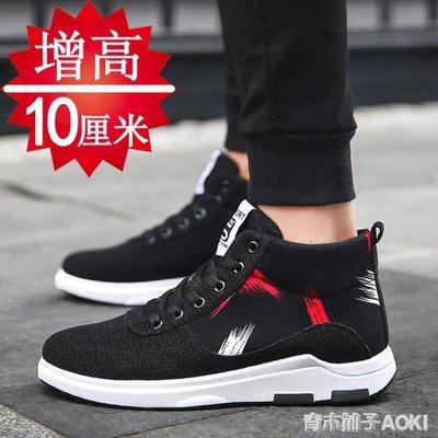 增高鞋男10CM運動休閒鞋隱形內增高男鞋10CM8CM內增高板鞋男增高 青木鋪子