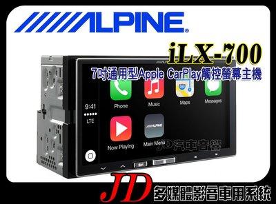【JD 新北 桃園】ALPINE iLX-700 Apple CarPlay  7吋通用型 觸控螢幕主機 竹記公司貨。
