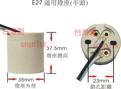 此為E27陶瓷燈座不含鐵片賣場-E27燈座、E27燈頭座、陶瓷燈頭、陶瓷燈座、燈腳、E27、E17、E14、 DIY燈座、MR16