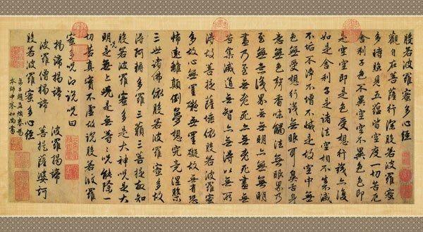拼圖專賣店-   2000-14L(2000片夜光拼圖-心經)+木框