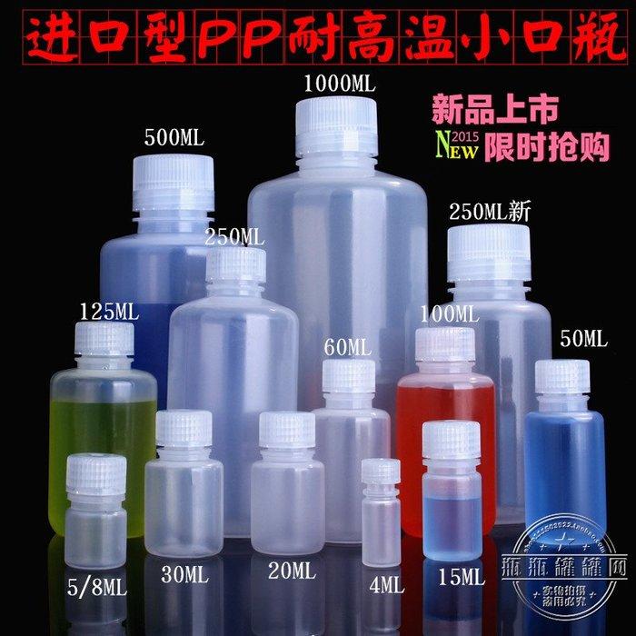 橙子的店 塑料瓶子透明試劑瓶500ml/50/100/1000小口食品級塑料瓶PP密封罐