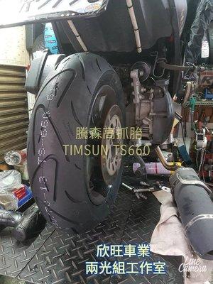 板橋TIMSUN騰森輪胎 TS-660 高抓胎 100/90-10 90/90-10 3.50-10 140/70-13