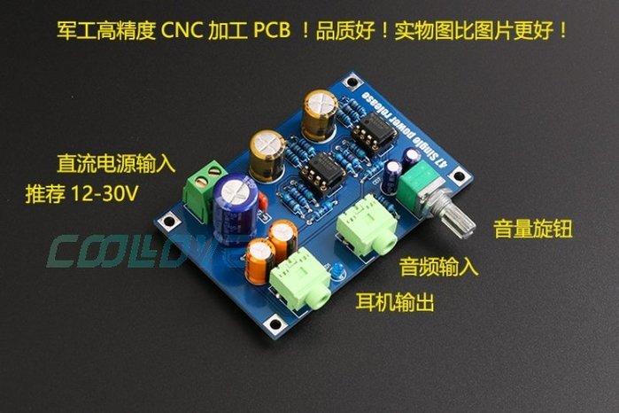 小白的 工場~單電源版本 47耳放套件便攜耳機 功率大器 PCB電路板DIY製作  需自行