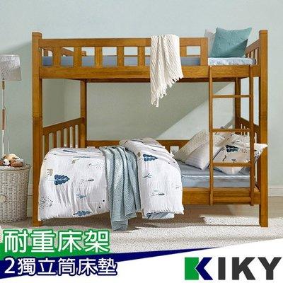 【床組】實木床架│柯博文 雙層床單人【床架+床墊*2】上下舖 上下床-KIKY 多功能床組