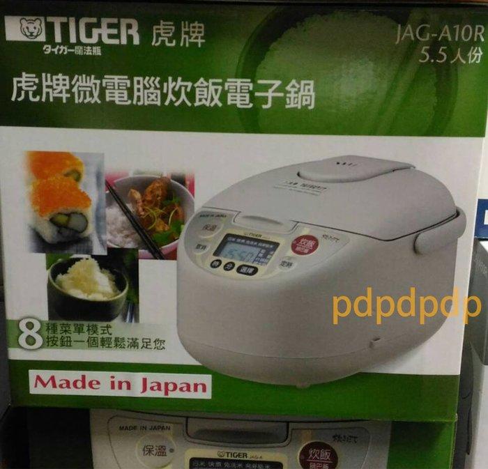 公司貨 日本製TIGER 虎牌電子鍋多功能微電腦【JAG-A10R】大約6人份~現貨