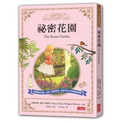 祕密花園 三采(購潮8)9789863423508