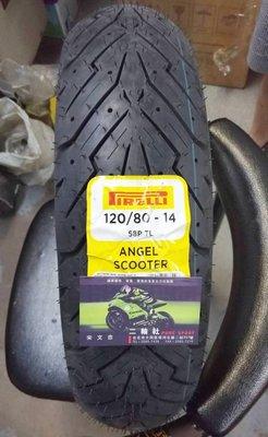 三立二輪 120/80-14(後輪)倍耐力 天使胎 Angel Scooter運動胎(裝到好+氮氣+平衡)or宅配免運費