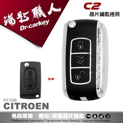 【汽車鑰匙職人】CITROEN C2 鐵學龍汽車 新增摺疊遙控鑰匙 複製晶片摺疊鑰匙 鑰匙遺失要新增
