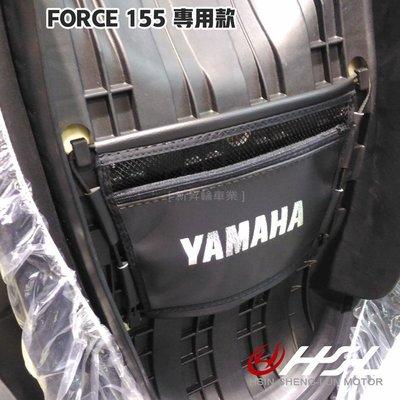 HSL『 坐墊 置物袋 FORCE 155  專用款 』FORCE 155 專用 山葉原廠出品、車廂置物袋BH6