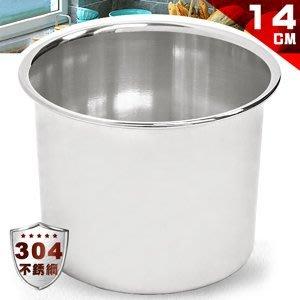 加厚14CM正304不銹鋼味盅烘焙打蛋盆加深調味罐燉盅水果籃蔬菜籃不鏽綱料理盆湯碗湯盆湯鍋D084-IG14【推薦+】