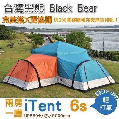 RV城市【台灣黑熊 Black Bear】《超值特惠組合》 iTent 6s 2房1廳套裝組.打氣帳篷.行動客廳.炊事帳