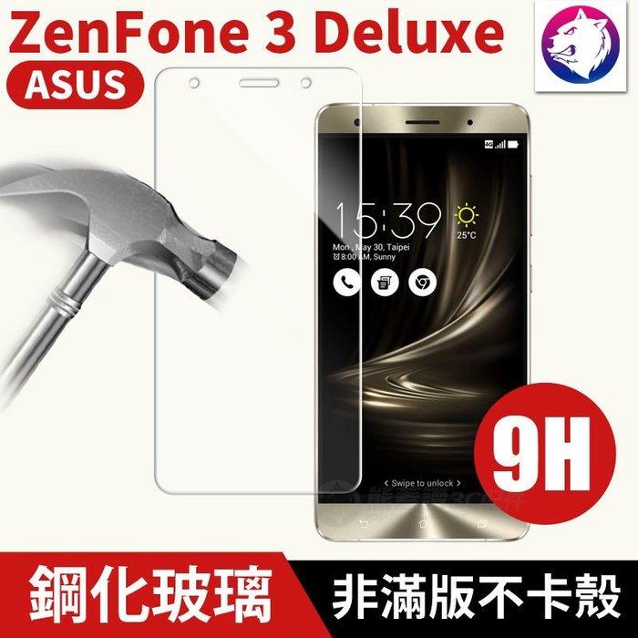 【快速出貨】 華碩 ZenFone 3 Deluxe 9H 鋼化玻璃保護貼 玻璃貼 玻璃膜 高硬度 ZenFone3