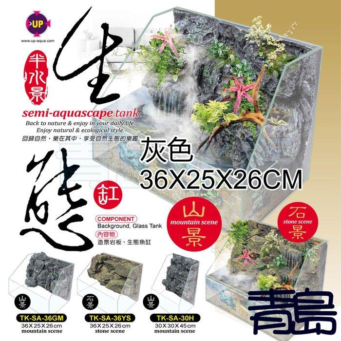 AA。。。青島水族。。。TK-SA-36-GM台灣UP雅柏-半水景生態缸 山景==(3D岩板)36*25*26/灰色