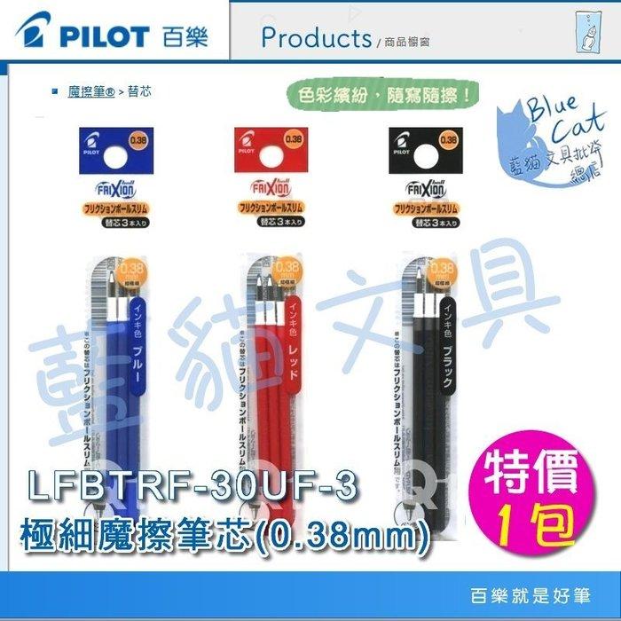 【可超商取貨】【BC22039】〈LFBTRF-30UF-3〉0.38極細魔擦筆芯三入/包《PILOT》【藍貓】