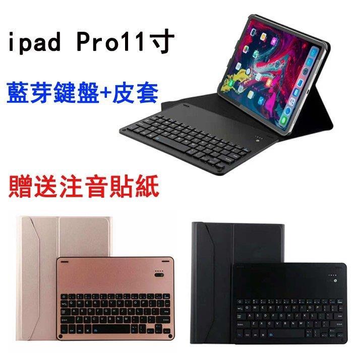 超夯日常館 熱銷IPAD PRO11寸無線藍牙鍵盤IPAD迷妳蘋果手機鍵盤平板PRO10.5/11寸鍵盤+送注音貼紙!P422