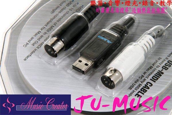 造韻樂器音響- JU-MUSIC - Alesis USB MIDI CABLE 轉換線 全新品公司貨 一年保固 歡迎下標