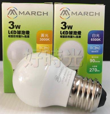 好時光~MARCH LED 3W 燈泡 球泡 E27 全電壓 黃光 白光 3000K 6500K 小夜燈